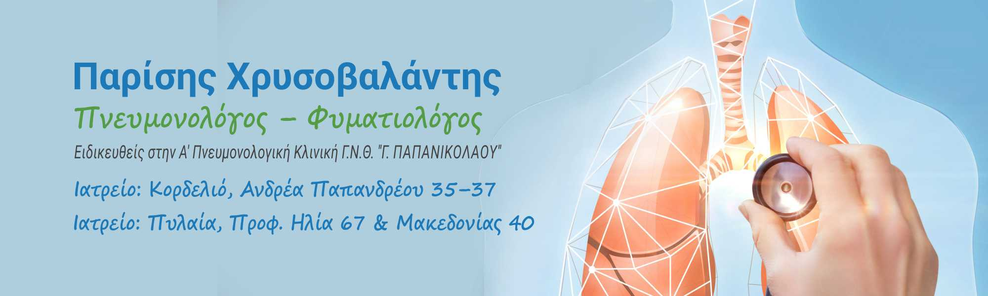 Pulmology-3a-Parisis-Thessaloniki