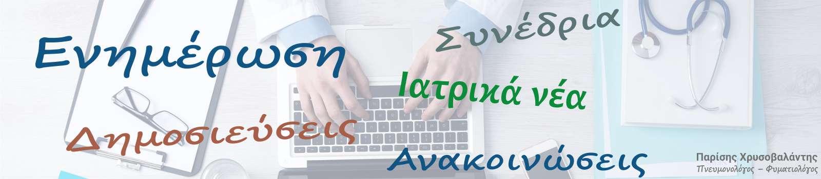 blog-Πνευμονολόγος-Φυματιολόγος-Θεσσαλονίκη